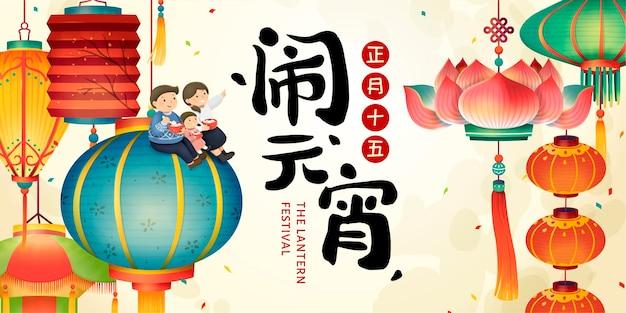 Das laternenfest mit der schönen familie, die auf bunten laternen mit dem namen und dem datum des feiertags in chinesischer kalligraphie sitzt