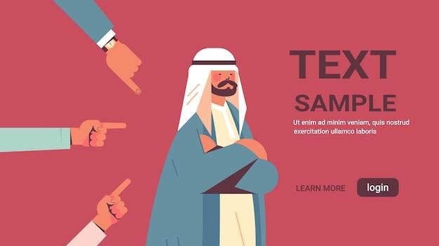 Depressiver arabischer mann, umgeben von handfingern, die spöttisch auf ihre mobbing-ungleichheit hinweisen