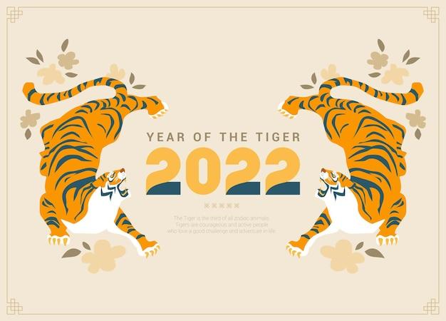 Der hintergrund eines ordentlichen designs, das das jahr des tigers 2022 feiert