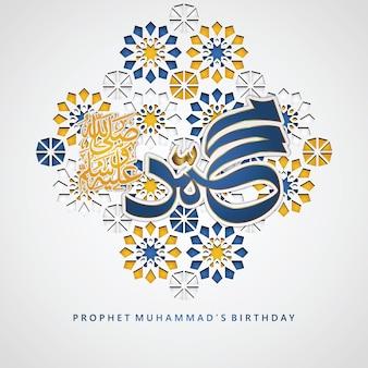 Der prophet muhammad friede sei mit ihm in arabischer kalligraphie für mawlid islamischen gruß mit strukturierten islamischen ornamentdetails aus mosaik. vektor-illustration.