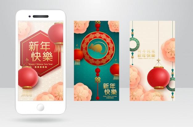 Design der festlichen karte für das chinesische neujahr. chinesische übersetzung frohes neues jahr