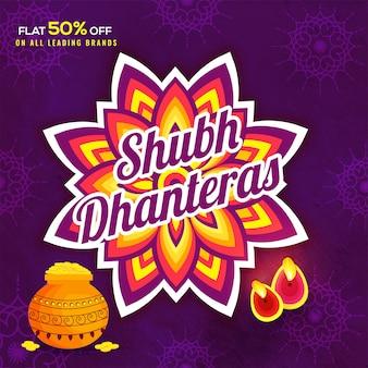 Dhanteras-festivalverkaufshintergrund.
