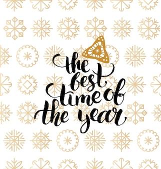 Die beste zeit des jahres schriftzug design auf schneeflocken hintergrund. nahtloses muster weihnachten oder neujahr. frohe feiertage typografie für grußkartenvorlage oder plakatkonzept.