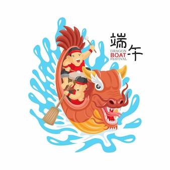Drachenbootrennen. illustration des chinesischen drachenbootfestivals. bildunterschrift: drachenbootfestival, 5. mai