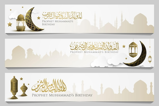 Drei sätze mawlid alnabi gruß islamische illustration hintergrund vektor-design
