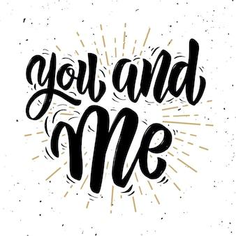 Du und ich. hand gezeichnete beschriftungsphrase auf weißem hintergrund. element für plakat, grußkarte. illustration