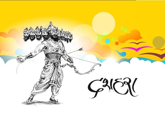 Dussehra feier ravana mit zehn köpfen, abstrakte handgezeichnete skizze vektor-illustration.