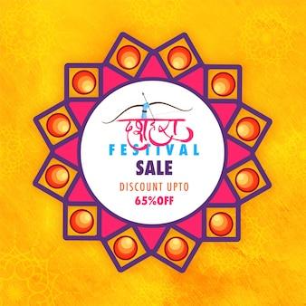 Dussehra-festivalverkaufshintergrund verziert