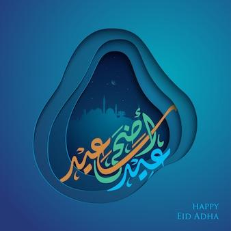 Eid adha mubarak arabische kalligraphie islamischer grußhintergrund