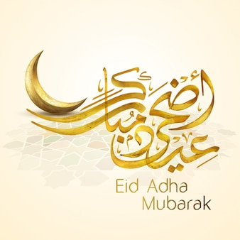Eid adha mubarak arabische kalligraphie