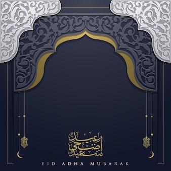 Eid adha mubarak grußkarte islamisches blumenmuster vektordesign mit arabischer kalligraphie