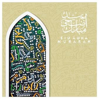 Eid adha mubarak grußkarte islamisches forales mustervektordesign mit arabischer kalligraphie