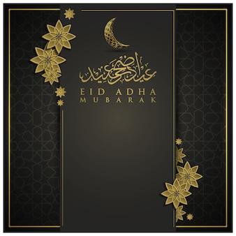 Eid adha mubarak grußkarte islamisches muster mit arabischer kalligraphie