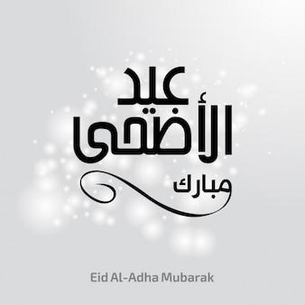Eid al-adha hintergrund-design