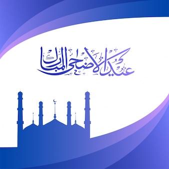 Eid-al-adha-hintergrund mit arabischer kalligraphie.