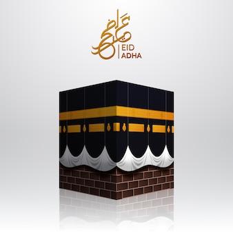 Eid al adha islamisches festivalereignis. hajj mabrour. 3d kaaba realistisch mit ziegelstein mit reflexion und weißem elegantem hintergrund. goldene moderne eid al adha arabische kalligraphie.