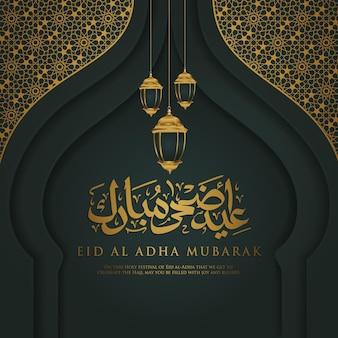 Eid al adha kalligraphie-designillustration