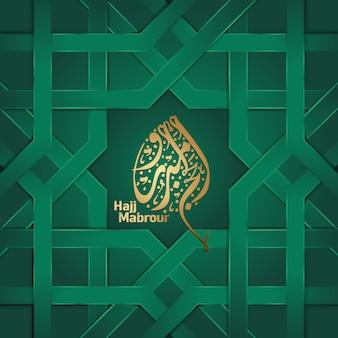Eid al adha kalligraphie islamische grußkarte