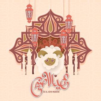 Eid al adha mubarak die feier des hintergrunddesigns des muslimischen gemeinschaftsfestivals mit schaf- und ziegenpapierschnittart.