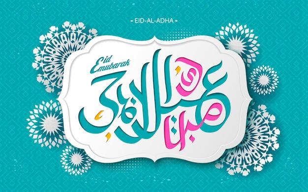 Eid-al-adha mubarak-kalligraphie, arabische kalligraphie des glücklichen opferfestes auf weißem teller mit attraktivem blumenmuster auf türkisfarbener oberfläche