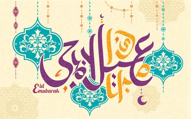 Eid-al-adha mubarak-kalligraphie, fröhliches opferfest in flacher bunter arabischer kalligraphie mit attraktiven türkisfarbenen fanoos auf beiger oberfläche