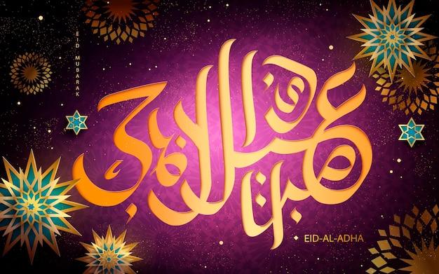 Eid-al-adha mubarak-kalligraphie, glückliches opferfest in arabischer kalligraphie mit geometrischem blumenmuster