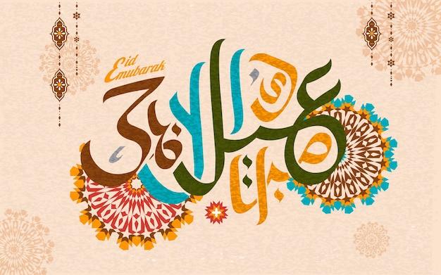 Eid-al-adha mubarak-kalligraphie, glückliches opferfest in flacher bunter arabischer kalligraphie mit exquisitem geometrischem blumenmuster auf beiger oberfläche