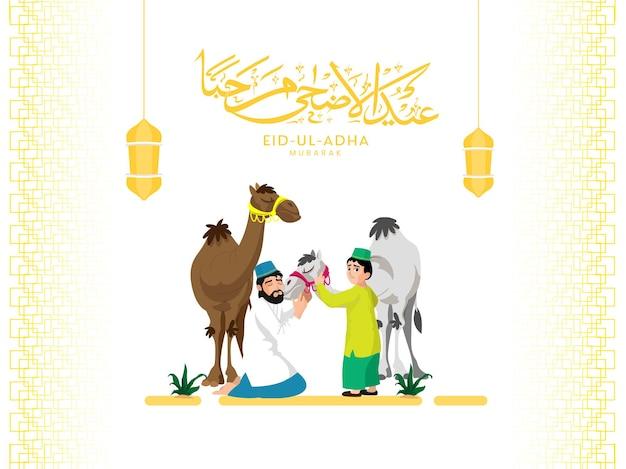 Eid-al-adha mubarak-kalligraphie in arabischer sprache mit einem muslimischen mann und seinem sohn