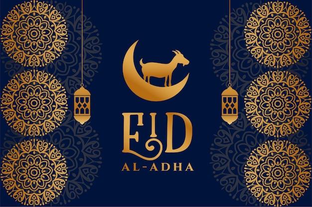 Eid al adha premium-kartendesign im islamischen dekorativen stil Kostenlosen Vektoren