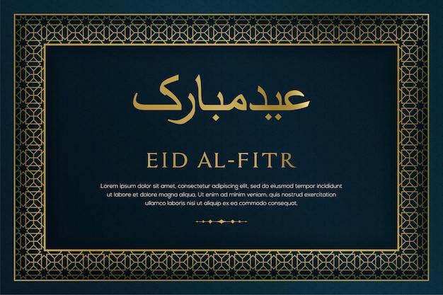 Eid al fitr mubarak banner mit hängenden laternen auf blauem islamischen musterhintergrund