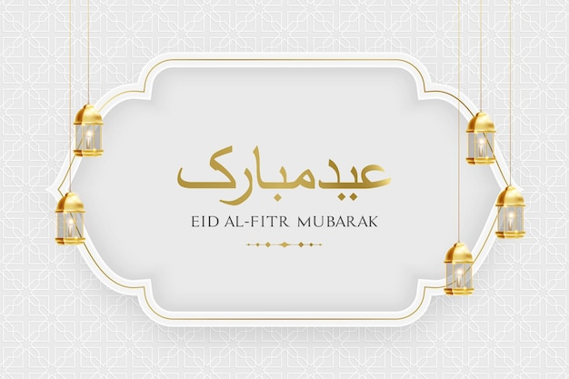 Eid al fitr mubarak banner mit hängenden laternen auf weißem islamischem musterhintergrund Premium Vektoren