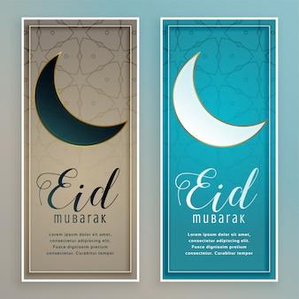 Eid festival banner mit mond gesetzt