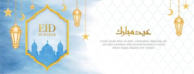 Eid mubarak aquarell banner mit laternen und moschee