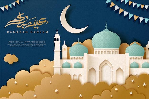 Eid mubarak arabische kalligraphie bedeutet schönen urlaub