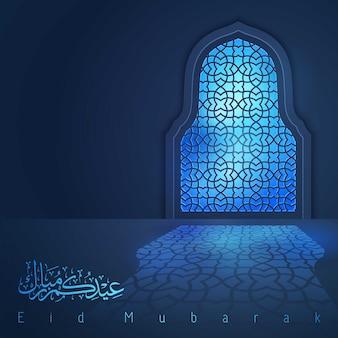 Eid mubarak, das hintergrundlicht-moscheenfenster grüßt