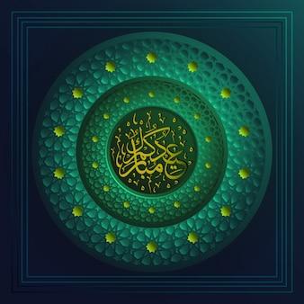 Eid mubarak, der blumenmuster mit schöner arabischer kalligraphie grüßt