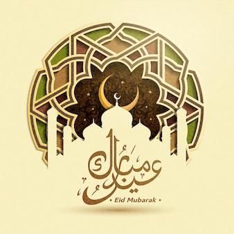 Eid mubarak-design mit dekorativem kreisförmigem hintergrund und moschee im papierkunststil