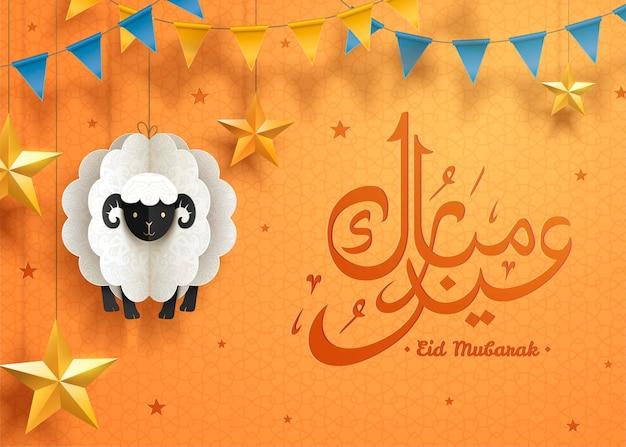 Eid mubarak design mit niedlichen schafen, die in der luft hängen, flaggen und sternendekorationen im papierkunststil