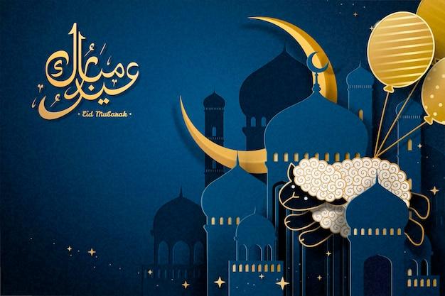 Eid mubarak-design mit niedlichen schafen, die mit goldenen ballons in die luft fliegen, dunkelblauer hintergrund der moschee in papierkunst