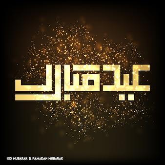 Eid mubarak einfache typografie auf schwarzem und braunem hintergrund