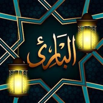 Eid mubarak festival premium gruß design illustration