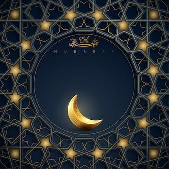 Eid mubarak (gesegnetes festival) hintergrundschablone