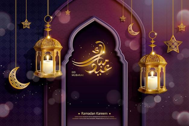 Eid mubarak goldene kalligraphie mit lila bogen und hängenden laternendekorationen, frohe feiertage geschrieben in arabisch
