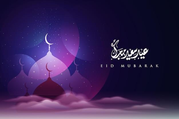 Eid mubarak gruß hintergrund islamische illustration vektor-design mit arabischer kalligraphie