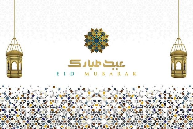 Eid mubarak gruß islamisches hintergrundmusterdesign mit zwei laternen und arabischer kalligraphie
