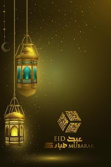 Eid mubarak gruß islamisches illustrationsdesign mit glänzenden laternen und arabischer kalligraphie