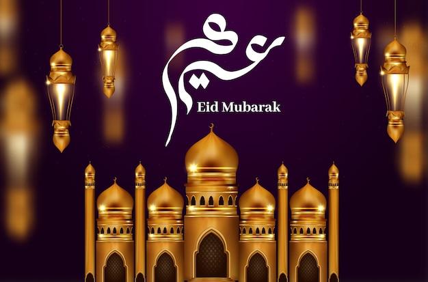 Eid mubarak gruß mit moschee und hand gezeichnete kalligraphie beschriftung vektor-illustration