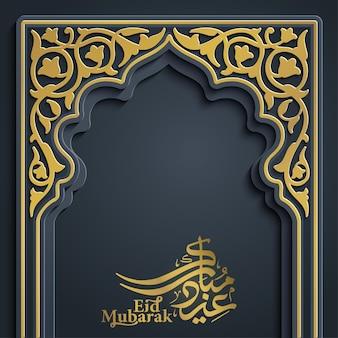 Eid mubarak grußfahnenhintergrund mit arabischer kalligraphie und blumenverzierung