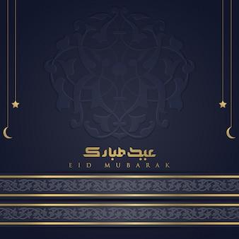 Eid mubarak grußkarte islamischer blumenmusterentwurf mit ccalligraphy