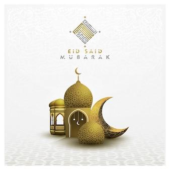 Eid mubarak grußkarte islamisches blumenmusterdesign mit türmoscheenlaterne und arabischer kalligraphie